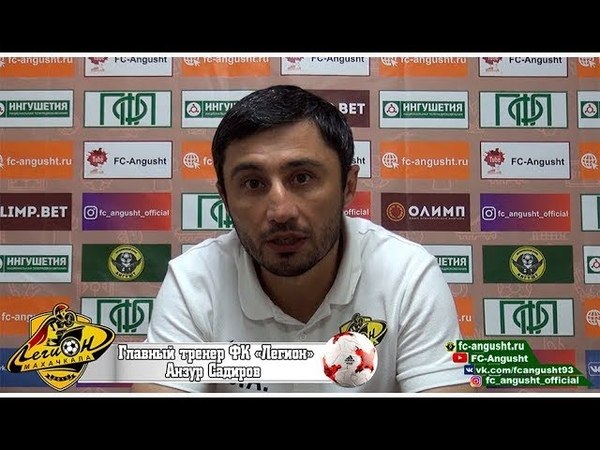 Послематчевая пресс конференция Ангушт Легион Динамо Махачкала