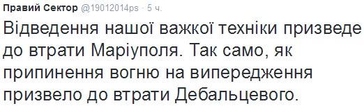 Террористы пытались штурмовать позиции украинских воинов вблизи Широкино, - штаб АТО - Цензор.НЕТ 288