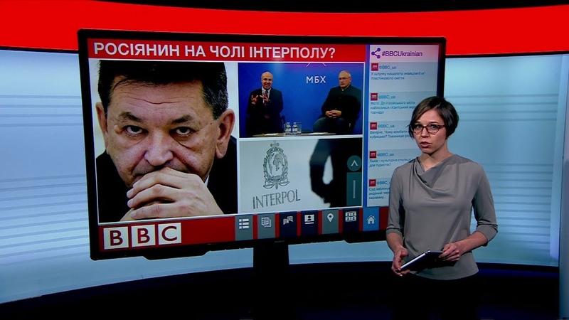 20.11.2018 Випуск новин чи стане росіянин новим головою Інтерполу