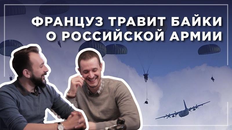 Француз травит байки о службе в российской армии