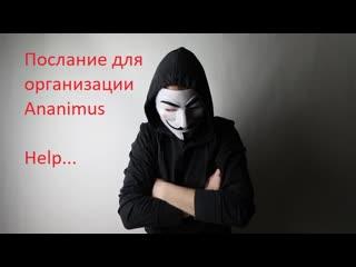 Послание для всемирной арганизации хакеров anonimus.