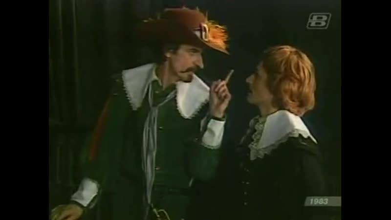 Сирано де Бержерак 1983 знакомство Сирано Тараторкин с Кристианом