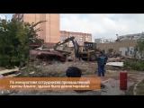Демонтаж здания на Тополиной 23а Тольятти