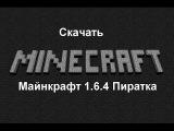 Скачать Майнкрафт 1.6.4 Пиратка Без вирусов vfqyrhfan 1.6.4