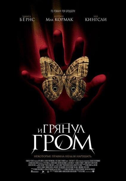 И грянул гром (2005)