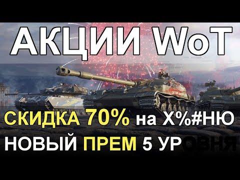 АКЦИИ WoT СКИДКА 70% СТОИТ Новый ПРЕМ 5 ур М10 RFBM Аренда для вернувшихся Прем 9 ур в WoWS