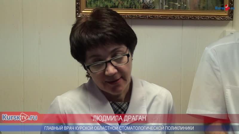 Решится ли проблема с оборудование в Курской областной стоматологической поликли