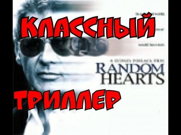 БЕГ ЧЕРНОЙ КОШКИ (1998) боевик, ПЯТНИЦА, кинопоиск,фильмы,выбор,кино, приколы, ржака, топ
