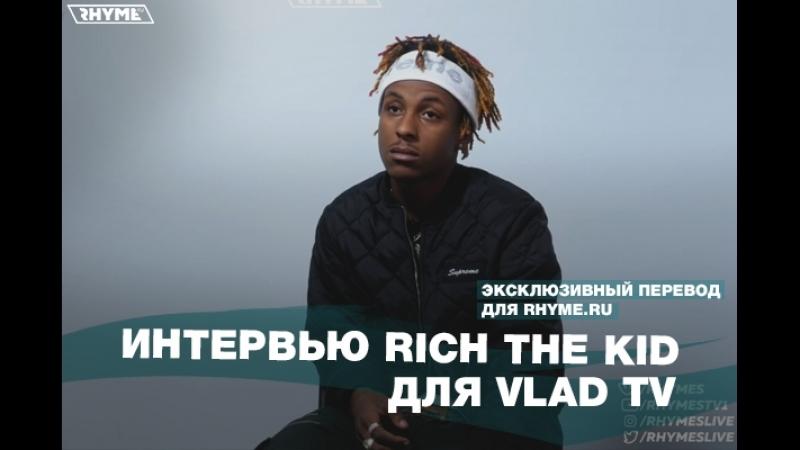 Интервью Rich The Kid для Vlad TV о критике в свой адрес лейбле и мотивации Переведено сайтом