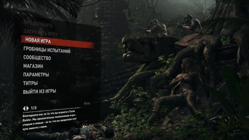 Shadow of the Tomb Raider начало