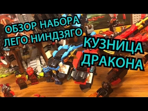 Обзор набора Лего НиндзяГо 70627 Кузница Дракона Lego NinjaGo 70627 Dragon`s Force Review