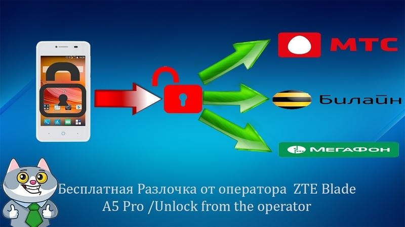 Бесплатная Разлочка от оператора ZTE Blade A5 Pro Unlock from the operator