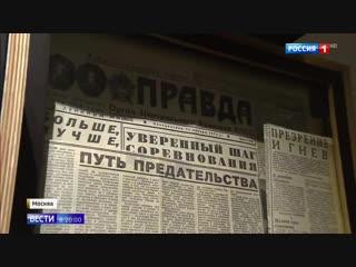Музей-квартиру Александра Солженицына открыли в Москве