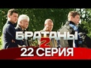 Боевик Братаны 2 22 я серия