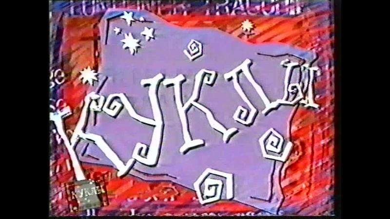 Staroetv.su Куклы (НТВ, 09.11.1996) Принц и нищий