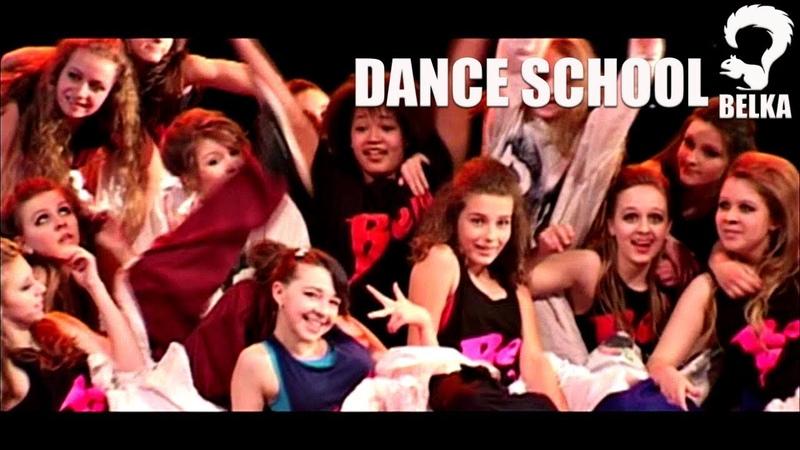 Школа современного танца Белка - Однажды ночью (Отчётный концерт 2012)