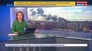 Новости на Россия 24 В московских Печатниках горит склад макулатуры