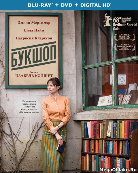 Букшоп / The Bookshop (2017/BDRip/HDRip)