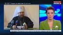 Новости на Россия 24 • Мощи Николая Чудотворца приедут в Россию впервые за 930 лет