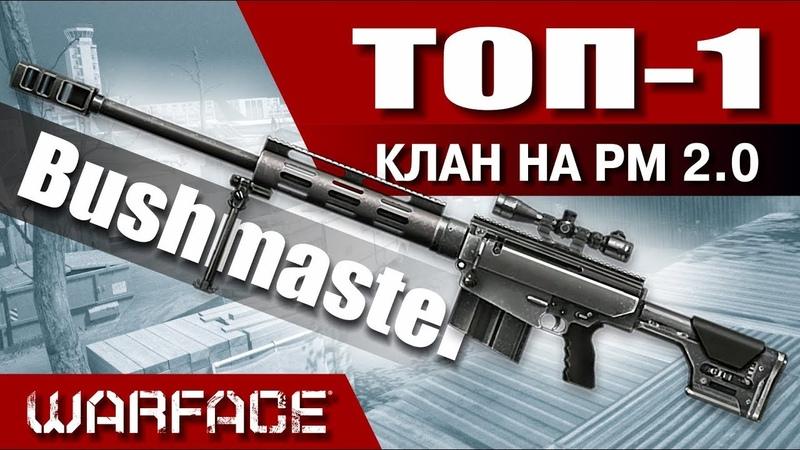 WARFACE.ТОП-1 КЛАН НА РМ 2.0 ПРОТИВ Bushmaster BA50