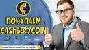 Криптовалюта КЭШБЕРИ CashberyCoin - С НАМИ ПРОСТО И ПРИБЫЛЬНО