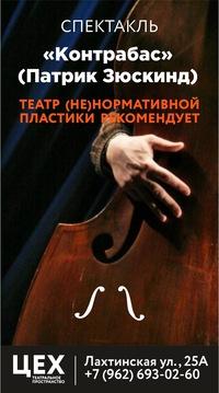 Спектакль «Контрабас» (Патрик Зюскинд)