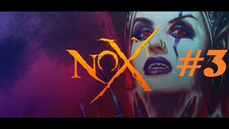Ivan4ik - Nox (Колдун)(часть 3)(19.08.18)(PC)