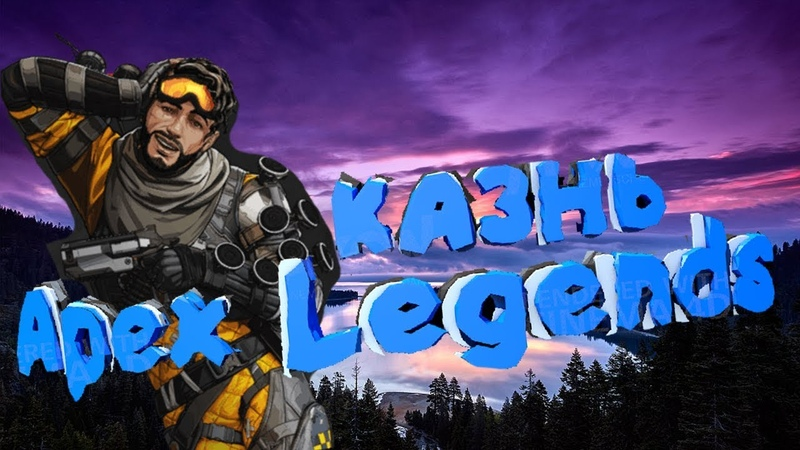 КАЗНЬ в Apex Legends 💥 Apex Legends FINISHER
