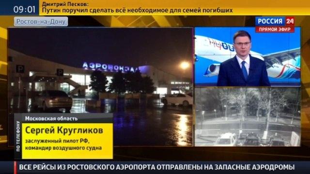 Новости на Россия 24 Основная версия причины крушения Боинга непогода