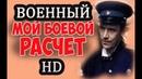 Кино Новинки HD Лучшие военные фильмы БОЕВОЙ РАСЧЕТ военный