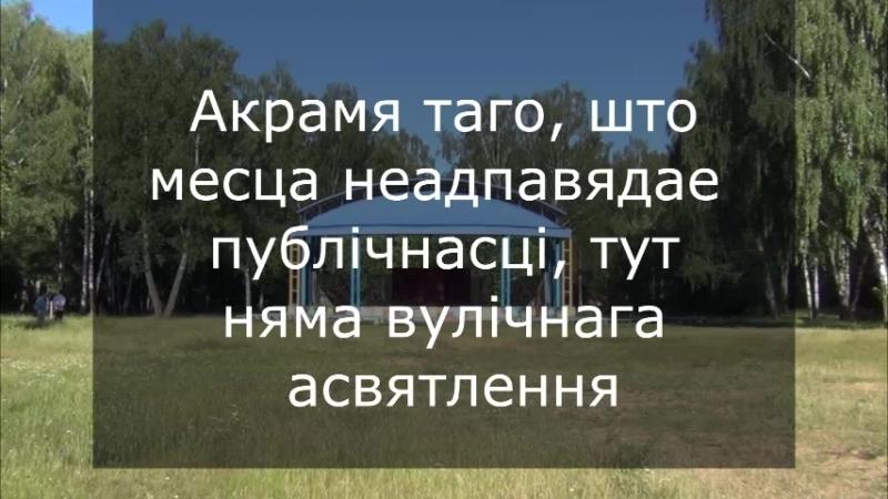 Віцебск дазволенае месца для масавых мерапрыемстваў SxodBy