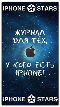Iphone Stars, 17 декабря 1997, Москва, id205995732