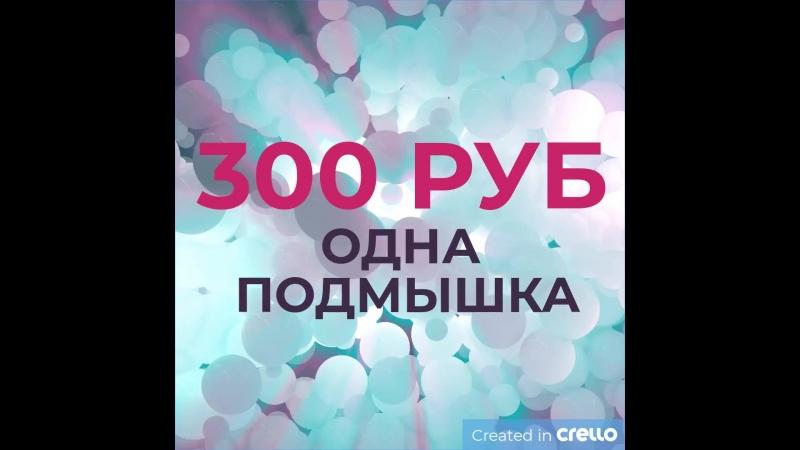 300 рублей стоимость лазерной эпиляции одной подмышечной впадины
