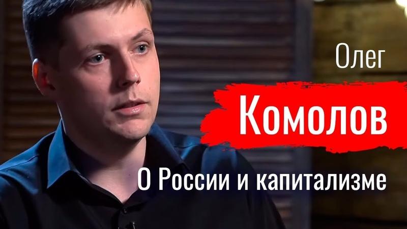 Это — ограбление! Олег Комолов о России и капитализме По-живому