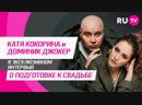 Тема. Катя Кокорина и Доминик Джокер