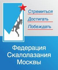 Федерация Скалолазания Москвы