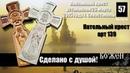 Резной нательный крест Обзор 57