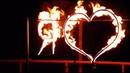 Огненное признание в любви - горящие буквы | Ростов | GOF show