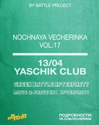 13/04 Nochnaya Vecherinka vol. 17 - вход FREE