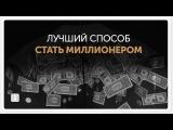 Криптовалюта - лучший способ стать миллионером