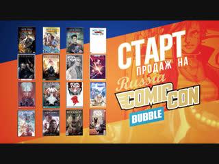 BUBBLE на Comic Con Russia 2018