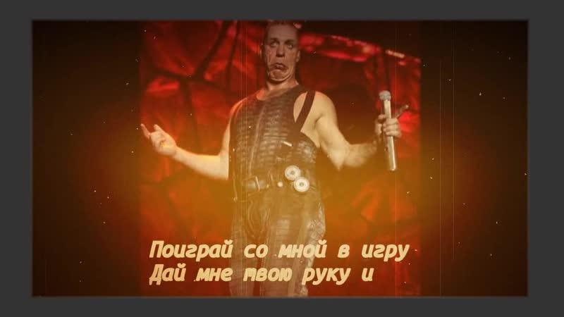 Rammstein-Поиграй со мной