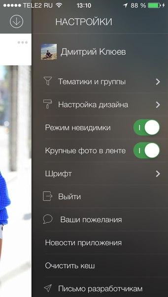 Vk Feed режим невидимки img-1