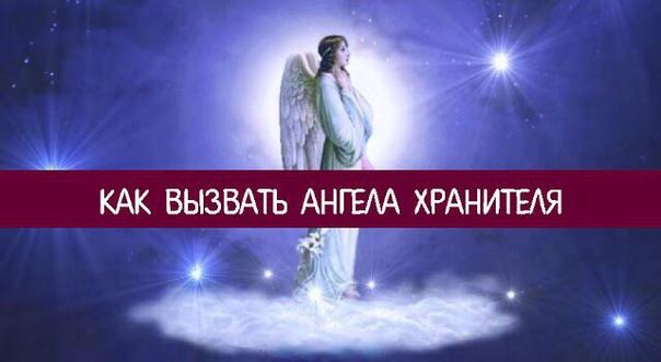 как вызвать ангела хранителя о каждом человеке заботится его ангел-хранитель, помогающий «подопечному» преодолевать трудности. это добрейший дух, обратиться к которому можно в любой сложный момент. главное – иметь веру и не сомневаться в