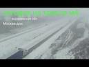 ДТП Массовая авария на трассе м 4 Дон Воронежская область Москва Дон
