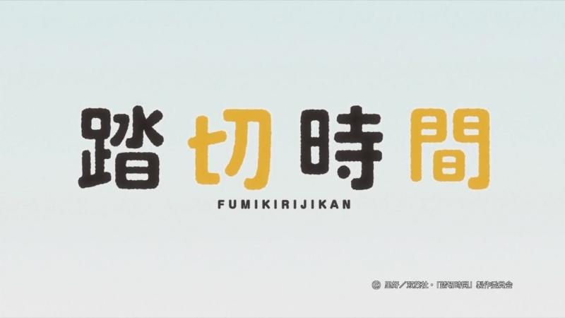 [AnimeOpend] Fumikiri Jikan 1 OP | Opening / Железнодорожный переезд 1 Опенинг (720p HD)
