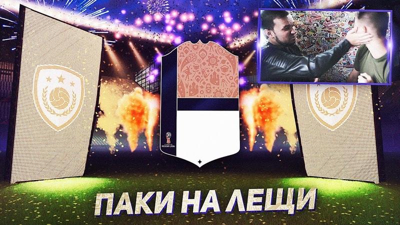 ПАКИ WORLD CUP НА ЖЕСТКИЕ ЛЕЩИ   DEN4IK