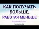 КАК ПОЛУЧАТЬ БОЛЬШЕ ИЗОБИЛИЯ, РАБОТАЯ МЕНЬШЕ ~ Абрахам Эстер Хикс TsovkaMedia