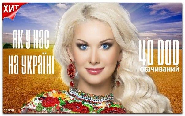 як у нас на украине: