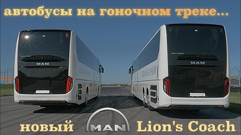 когда автобус дороже BENTLEY тест MAN Lion's Coach